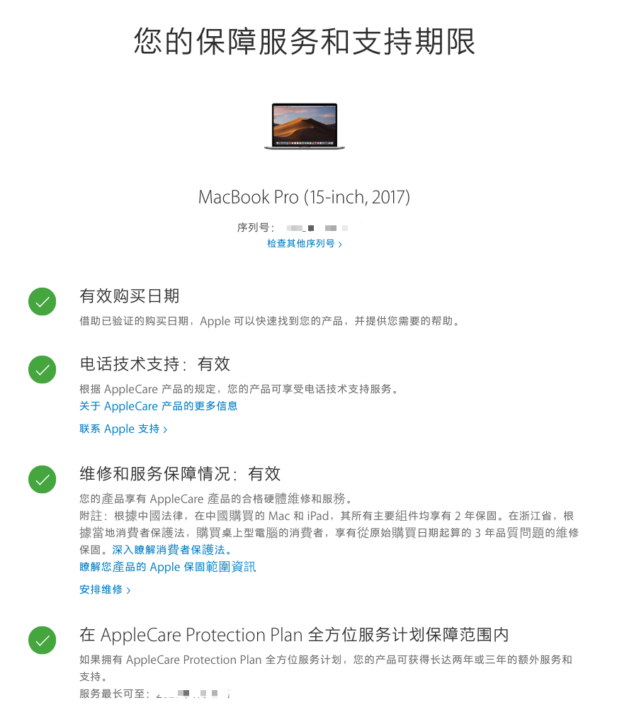 AppleCare给Macbook加个保险